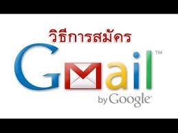 วิธีสมัคร gmail สอนสมัคร G-mail ยังไง ง่าย ๆ 2018 - YouTube