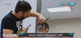 """แฟนบอลเซอร์เบีย ฮิตตัดผมรูปหน้า """"เมสซี่"""" : PPTVHD36"""