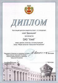 Награды Диплом и Знак Марка качества Чувашской Республики