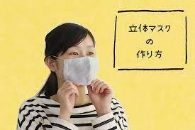 マスク 作り方 人気