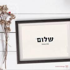 shalom hebrew letters print art shabbat shalom floral printable jewish wall art modern jewish hebrew bible on modern jewish wall art with shalom hebrew letters print art shabbat shalom floral printable