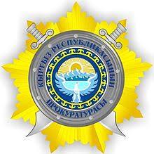 Прокуратура Киргизской Республики Википедия Содержание