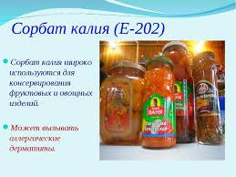 Реферат на тему Консерванты в пищевой промышленности  Сорбат калия Е 202 Сорбат калия широко используются для консервирования фру