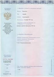 Психолог в Раменском психолог в Жуковском семейный психолог в  Диплом об окончании аспирантуры Приложение к диплому 2