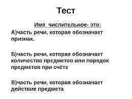 Русский язык класс Имя числительное презентация слайда 19 Тест Имя числительное это А часть речи которая обозначает признак Б