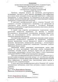 Рецензия образец samkubotdingtercomp s diary  рецензия образец