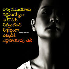 Heart Touching Love Quotes In Telugu Telugu Love Quotes
