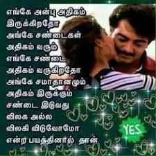 full hd images of love quotes tamil. Fine Love Love Song Quotes Favorite Movie Tamil Quotes  With Images Inside Full Hd Of E