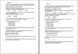 Контрольная работа по информатике Измерение информации  Контрольная работа по информатике Измерение информации