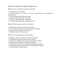 Исследование уравнения состояния ядерной материи при больших  Аннотация к модулю 1 Файл