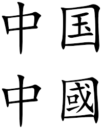 Chinese Words Names Of China Wikipedia