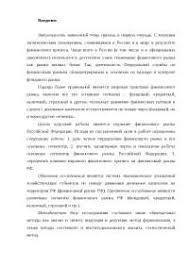 Финансовый рынок Российской Федерации курсовая по финансам  Финансовый рынок Российской Федерации курсовая 2010 по финансам скачать бесплатно банк депозиты валютное рынки валютный государство