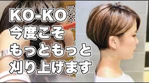 Ko Koもっともっと刈り上げます ツーブロックを使ったカッコかわいい刈り上げ女子スタイル