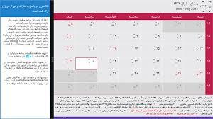 Calendar June July 2015 Get Persian Calendar Of Iran Microsoft Store En Gb