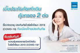 เมืองไทยประกันภัย ขยายเวลาต่ออายุ กธ.ประกันโควิด-19  อุ่นใจพร้อมรับมือสถานการณ์แพร่ระบาดระลอก 3 สยามรัฐ