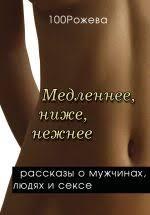 Книги <b>Татьяны 100 Рожевой</b> - бесплатно скачать или читать ...