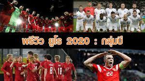 พรีวิว ยูโร 2020 กลุ่มบี : 'เบลเยียม' เต็งจ๋า - ห้ามประมาท 'ฟินแลนด์'