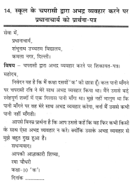 letter to the principal complaining about uncivil behavior of the letter to the principal complaining about uncivil behavior of the school peon in hindi world s largest collection of essays published by experts