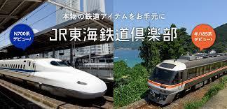 Jr 東海 鉄道 倶楽部