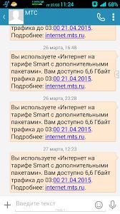МТС все что связано с этим оператором часть Версия для  К сообщению приложены файлы 1 jpg 632x724 60Кb