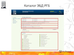 Презентация на тему Авдеева Нина Начальник управления  16 Каталог ЭБД РГБ