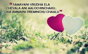 Collection Of Telugu Quotes On Love Whykol Telugu Simple Romantic Quotes Ani
