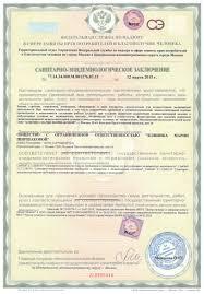 Лицензии дипломы и сертификаты Клиника эстетической медицины  ЭПИД ЗАКЛЮЧЕНИЕ № 77 14 24 000 М 001276 03 15 от 12 03 2015 г Федеральная служба по надзору в сфере защиты прав потребителей и благополучия человека