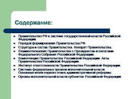 Найден Компетенция правительства Российской Федерации курсовая Компетенция правительства Российской Федерации курсовая