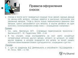 Презентация на тему Реализация требований библиографического  28 Правила оформления