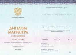 Продажа дипломов вуза dowlod ixmotors ru  как кандидатские и продажа дипломов вуза докторские диссертации кроме таких категорий стоит отметить в результате также появились и магистерские