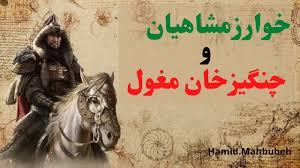 ایران بعد از حمله مغول #مغول #حمله_مغول #ایران - YouTube