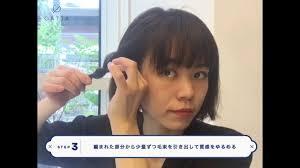 超簡単自分でできるショートボブのヘアアレンジ10選