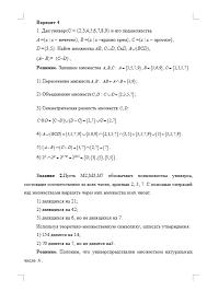 Контрольная работа по Дискретной математике Вариант №  Контрольная работа по Дискретной математике Вариант №4 27 02 15