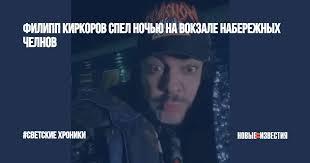 <b>Филипп Киркоров</b> спел ночью на вокзале Набережных Челнов ...