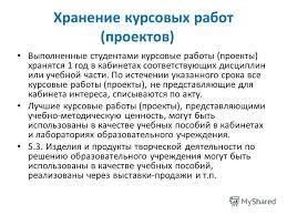 Презентация на тему КУРСОВАЯ РАБОТА Требования к оформлению  28 Хранение