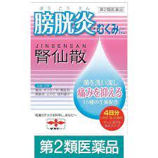 膀胱 炎 治し 方 市販 薬