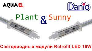 <b>Светодиодные</b> светильники для аквариума <b>Aquael</b> Retrofit <b>LED</b> ...