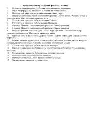 КЛАСС Самостоятельная работа № по теме Атомная Физика атомного ядра