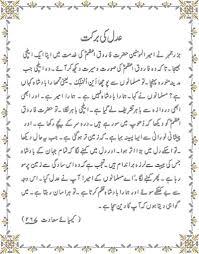 hadees shareef urdu hadidh islamic books online hadees shareef urdu hadidh