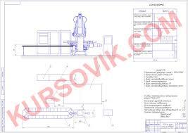 Автоматизация загрузки станка заготовками Конструирование схвата  Автоматизация производственный процесс машиностроение схема манипулятора циклограмма цилиндр