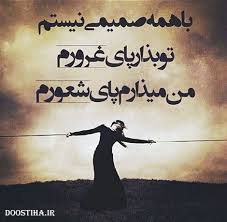 Image result for دلنوشته