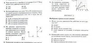 Контрольная работа по алгебре Как написать контрольную работу Контрольная Работа по Физике 9 Класс Ответы