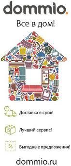 Dommio - магазин для умных хозяек. | ВКонтакте