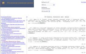 Путеводитель по поиску библиографической информации Поиск  Представлены авторефераты за 2014 г Режим обеспечивает возможность листания страниц поиск по разделам содержания летописей и по тематическим серийным