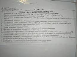 Гражданство ВНЖ РВП НРЯ регистрация Тюмень ВКонтакте Полезное миграция