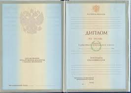 Купить диплом в Казани Смотреть видео · Диплом ВУЗа с 2004 года по 2009 год