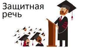 Защита диплома речь которая поразит всех  Образец защитных речей