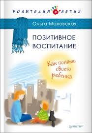 <b>Позитивное воспитание. Как</b> понять своего ребенка (Ольга ...