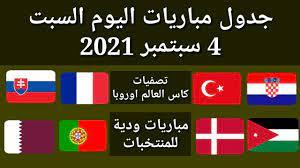جدول مباريات اليوم السبت 4-9-2021 - YouTube
