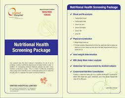 Dietetics & Nutrition - United Hospital